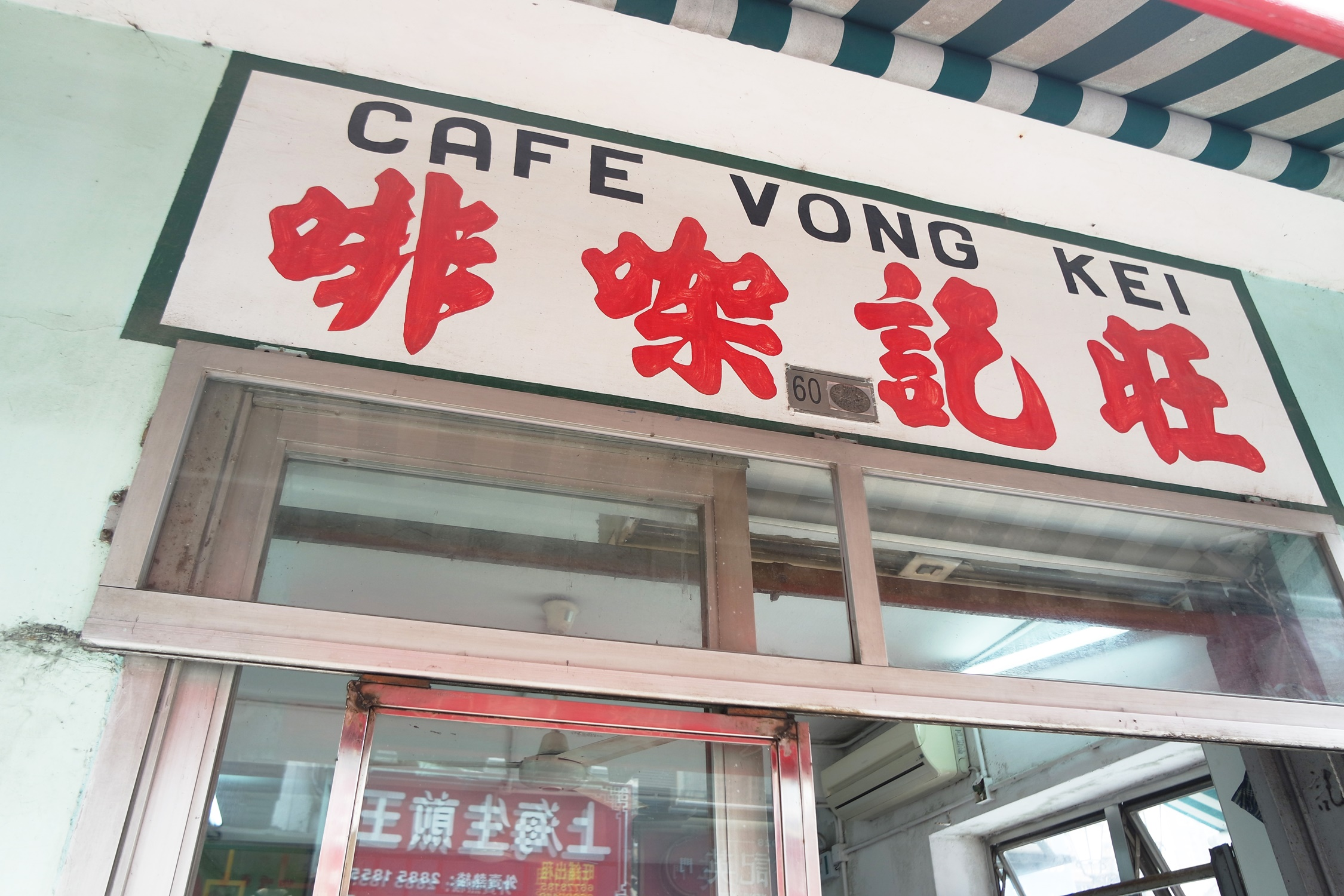 Cafe Vong Kei at Old Taipa Village